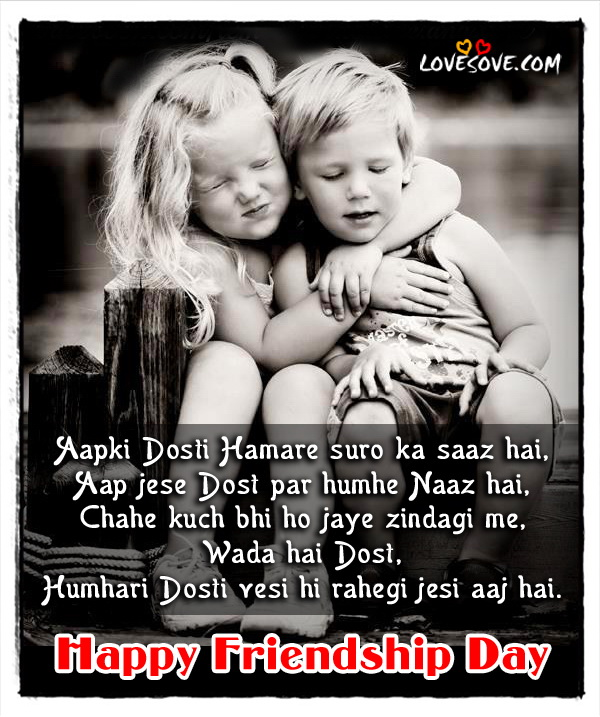 Happy Friendship Day Wishes, Status, Quotes, Images For Friends, Happy Friendship Day