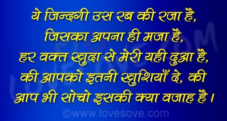 Suvichar In Hindi Hd Wallpaper | LoveSove.com