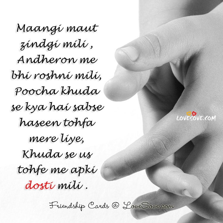 Emotional Friendship Quotes With Images: Emotional Dosti (Friendship) Shayari Wallpapers
