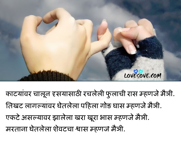 Friendship Day Poems In Marathi Lovesove Com