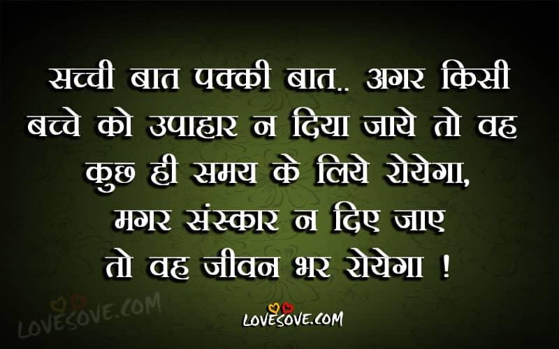 Top 25 Hindi Suvichars, Best Anmol Vachan Wallpapers ...
