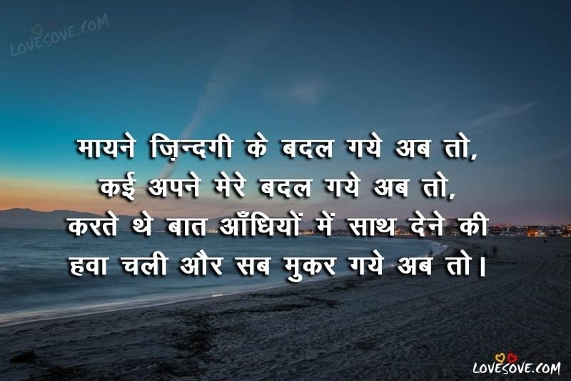 Top 10 Zindagi Shayari, Best Hindi Shayari Images On Life, Life Shayari Images In Hindi, smile Shayari Images In Hindi, Best Life Quotes In HIndi