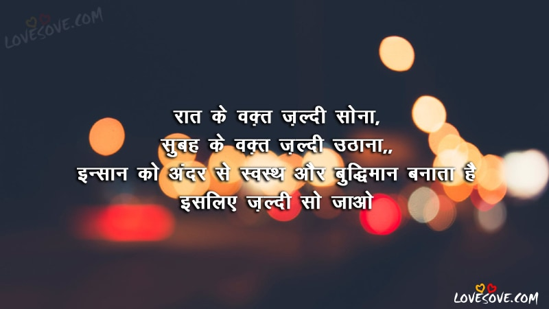 Rat Ke wakt Jaldi Sona - Good Night Quotes In Hindi, Friendship shayari For Facebook & WhatsApp, Good Night wishes for friends