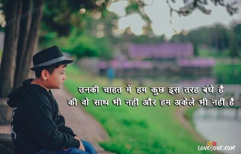 Unki Chahat Me Ham - Hindi Chahat shayari images, Love Shayari, Best Love Shayari Images, Love Shayari For Facebook, love status for whatsapp